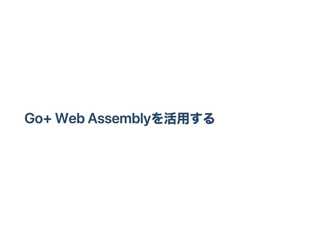 Go + WebAssemblyを活用する
