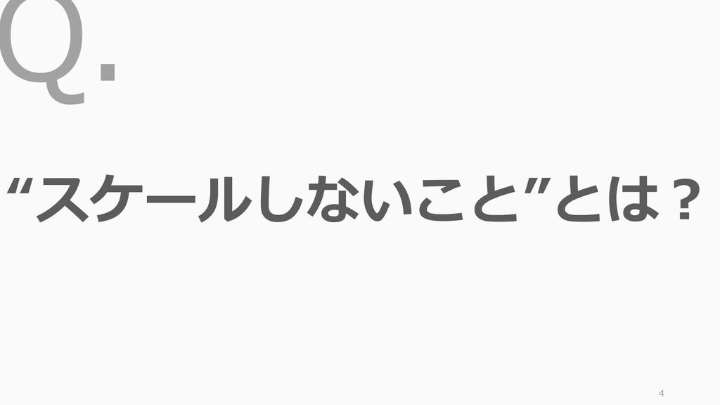 """Q. 4 """"スケールしないこと""""とは?"""