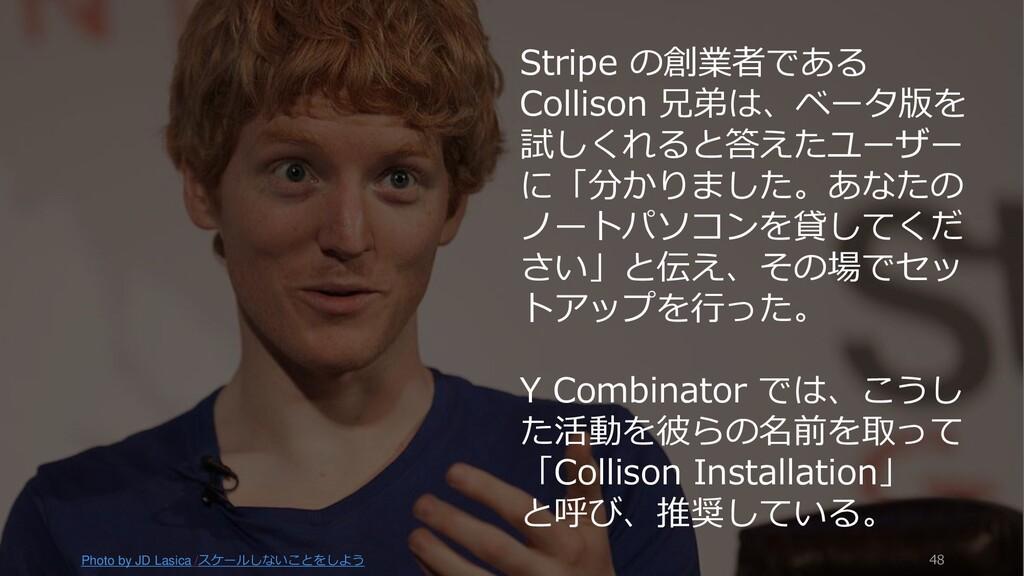 Stripe の創業者である Collison 兄弟は、ベータ版を 試しくれると答えたユーザー...