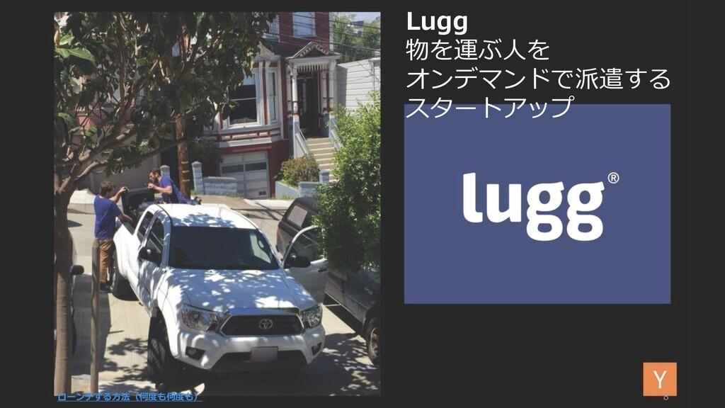 ローンチする方法(何度も何度も) 8 Lugg 物を運ぶ人を オンデマンドで派遣する スタート...