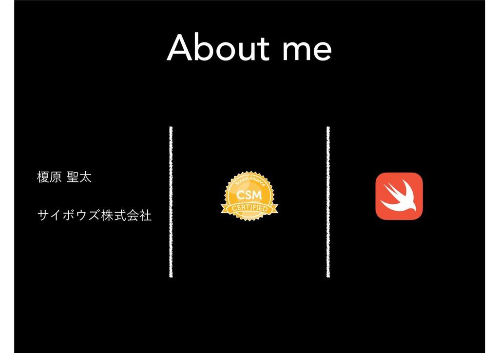 About me ӿݪଠ αΠϘζגࣜձࣾ