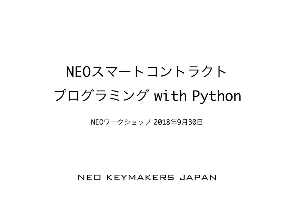 NEOεϚʔτίϯτϥΫτ ϓϩάϥϛϯά with Python NEOϫʔΫγϣοϓ 20...