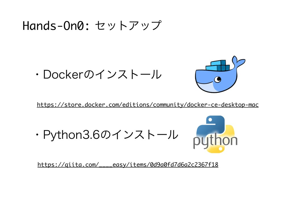 Hands-On0: ηοτΞοϓ ɾ%PDLFSͷΠϯετʔϧ ɾ1ZUIPOͷΠϯε...