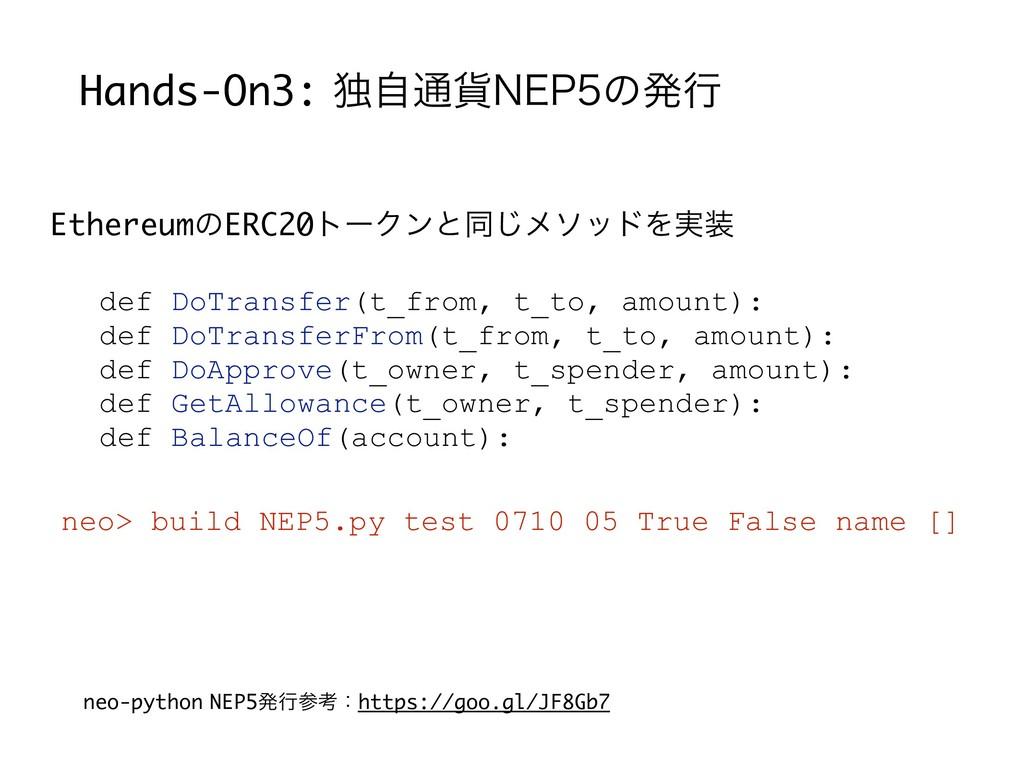 Hands-On3: ಠࣗ௨՟/&1ͷൃߦ EthereumͷERC20τʔΫϯͱಉ͡ϝιο...