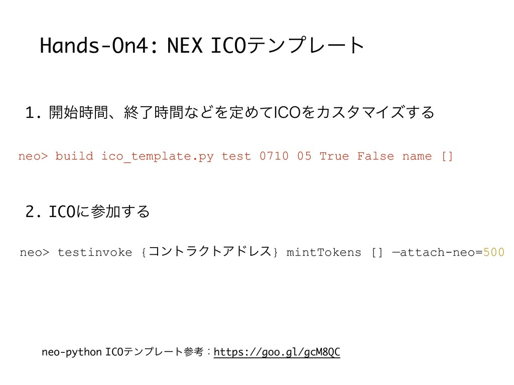 Hands-On4: NEX ICOςϯϓϨʔτ 1. ։ؒɺऴྃؒͳͲΛఆΊͯ*$0Λ...