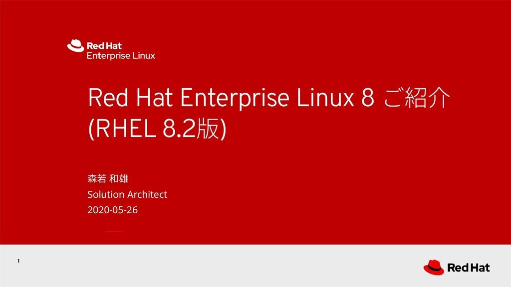 1 Red Hat Enterprise Linux 8 ご紹介 (RHEL 8.2版) 森若...