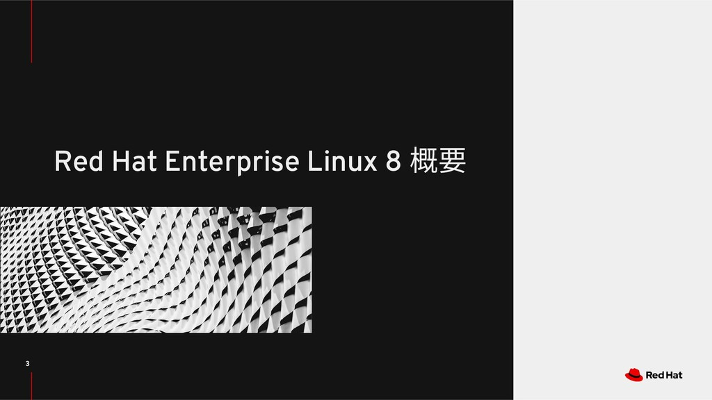 3 Red Hat Enterprise Linux 8 概要