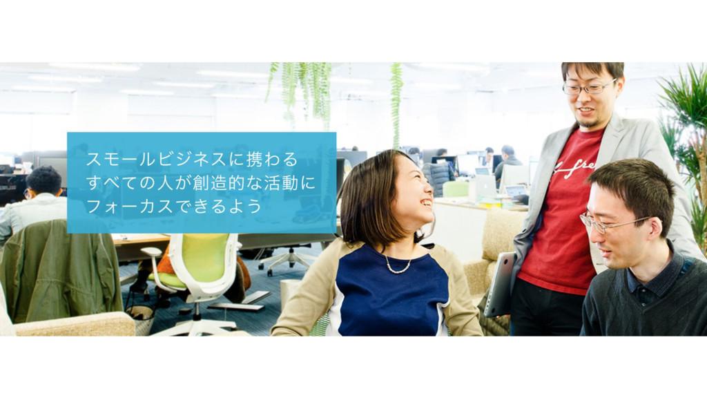 スモールビジネスに携わる方が より創造的な活動にフォーカスできるように
