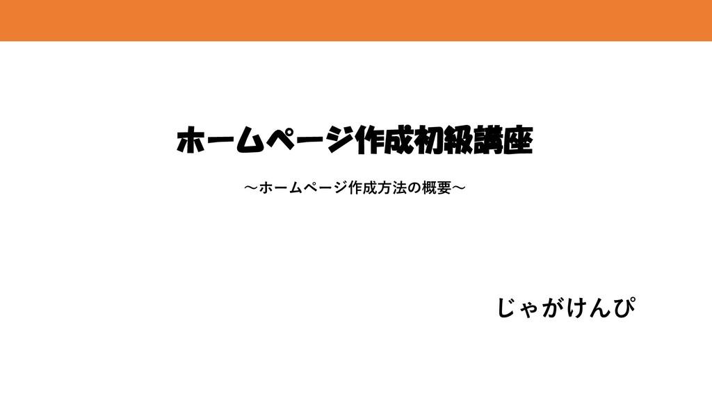ホームページ作成初級講座 じゃがけんぴ ~ホームページ作成方法の概要~