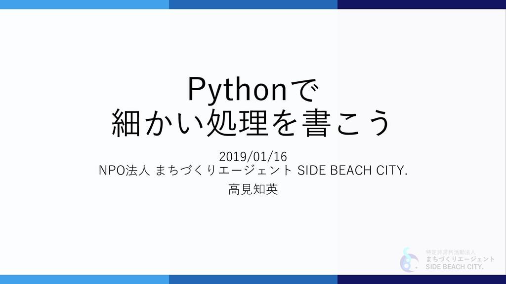 特定非営利活動法人 まちづくりエージェント SIDE BEACH CITY. Pythonで ...