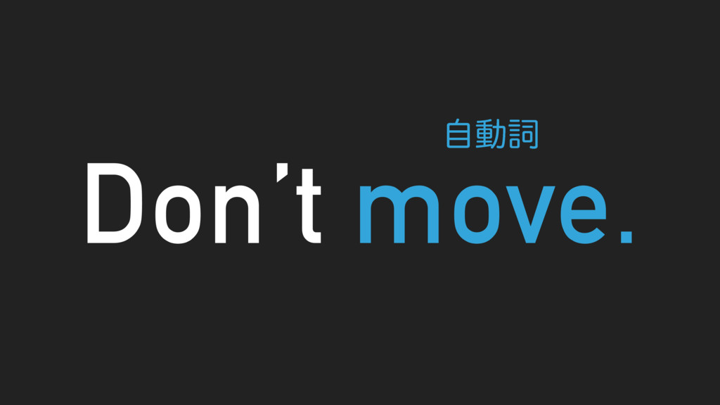 Don't move. ࣗಈࢺ