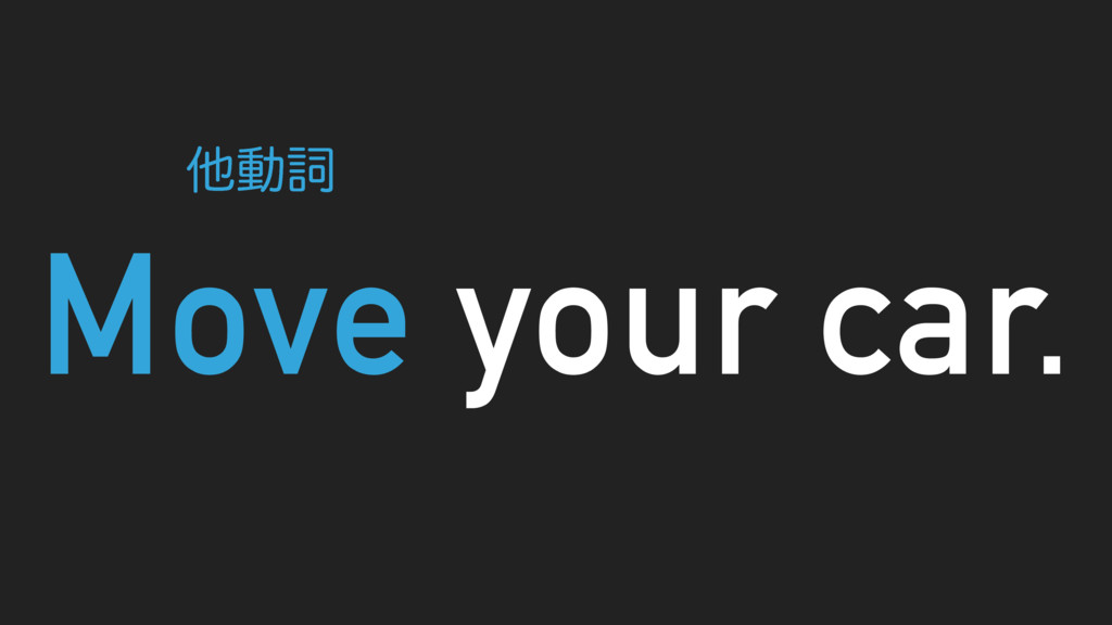 Move your car. ଞಈࢺ
