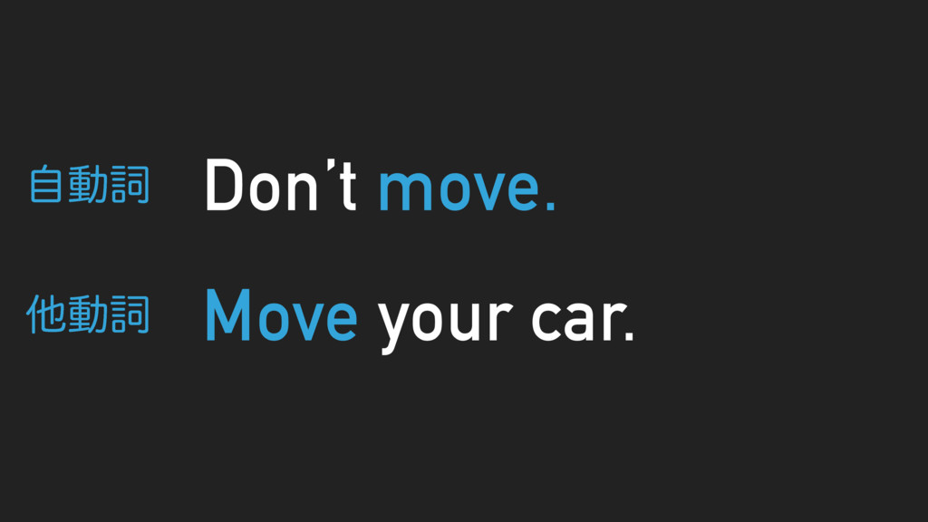 Don't move. ࣗಈࢺ Move your car. ଞಈࢺ