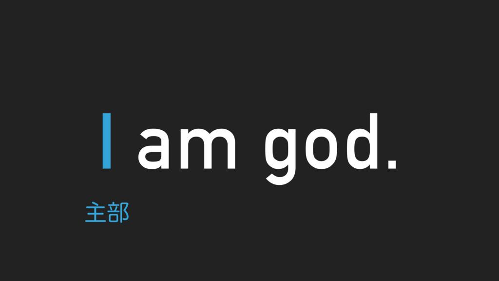 I am god. ओ෦
