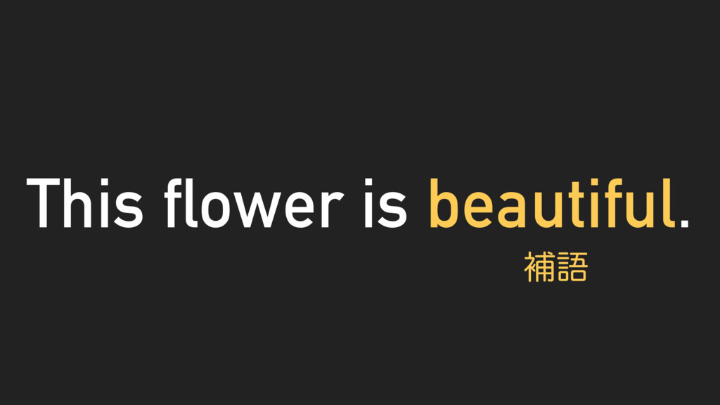 This flower is beautiful. ิޠ