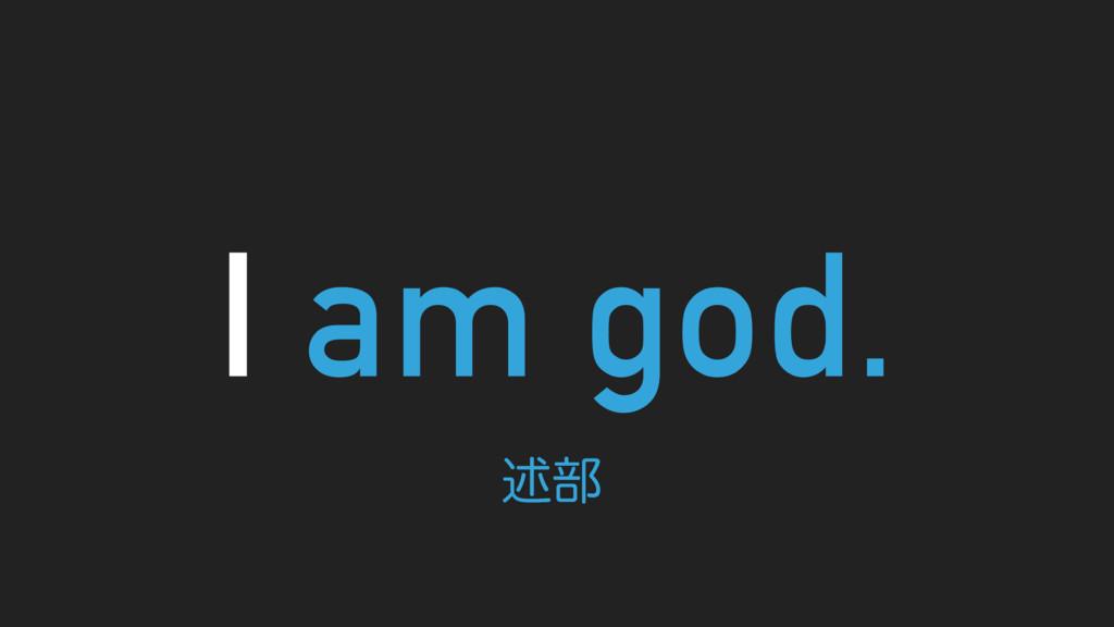 I am god. ड़෦
