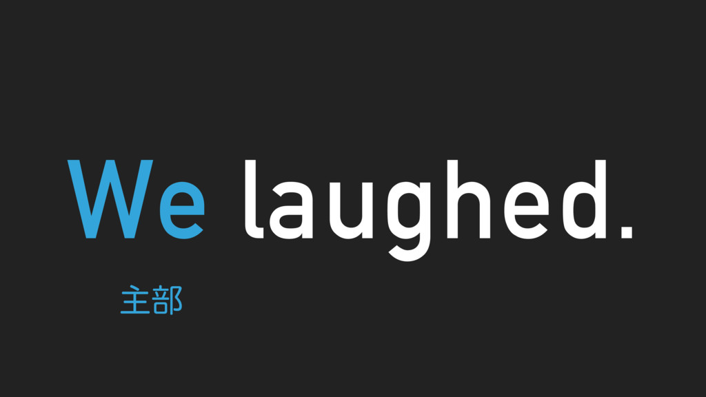 We laughed. ओ෦
