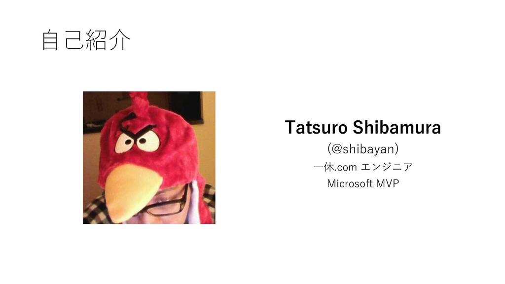 自己紹介 Tatsuro Shibamura (@shibayan) 一休.com エンジニア...