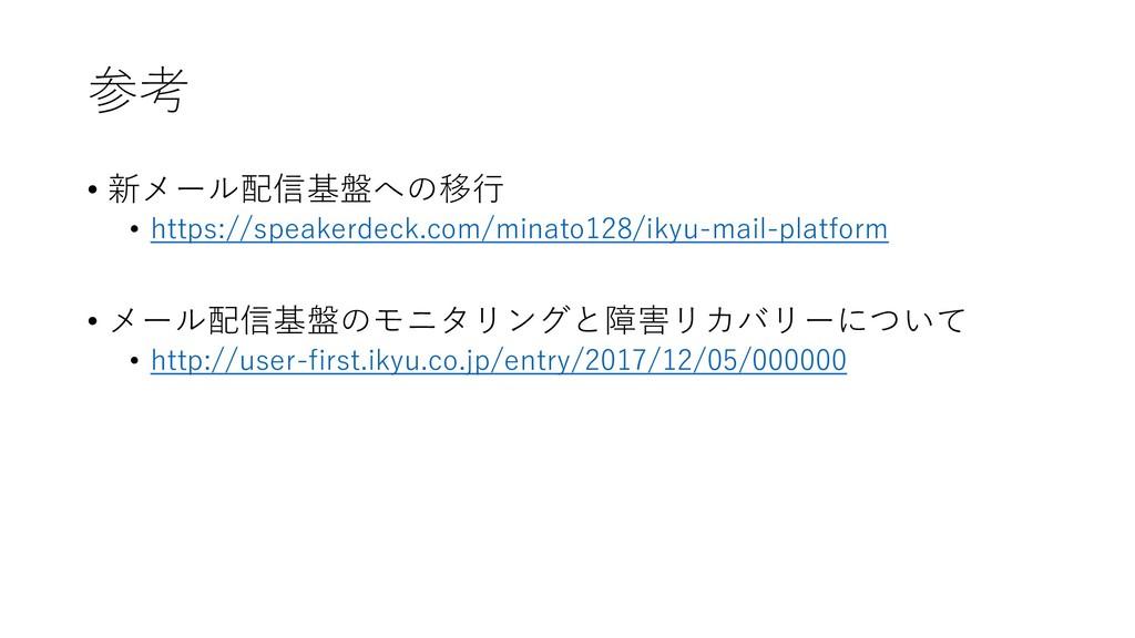 参考 • 新メール配信基盤への移行 • https://speakerdeck.com/min...