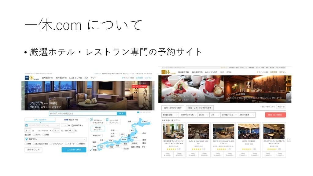 一休.com について • 厳選ホテル・レストラン専門の予約サイト