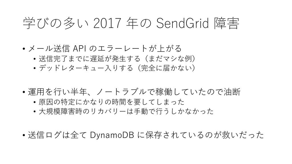 学びの多い 2017 年の SendGrid 障害 • メール送信 API のエラーレートが上...