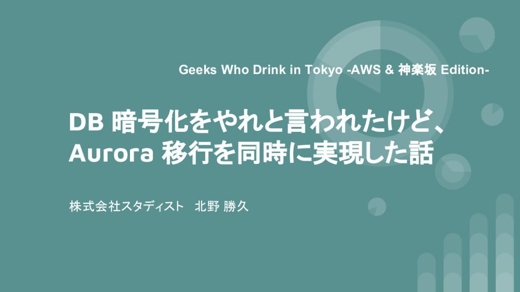 DB 暗号化をやれと言われたけど、 Aurora 移行を同時に実現した話 株式会社スタディスト...