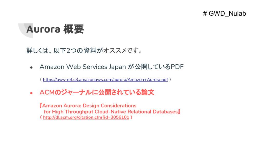 詳しくは、以下2つの資料がオススメです。 ● Amazon Web Services Japa...