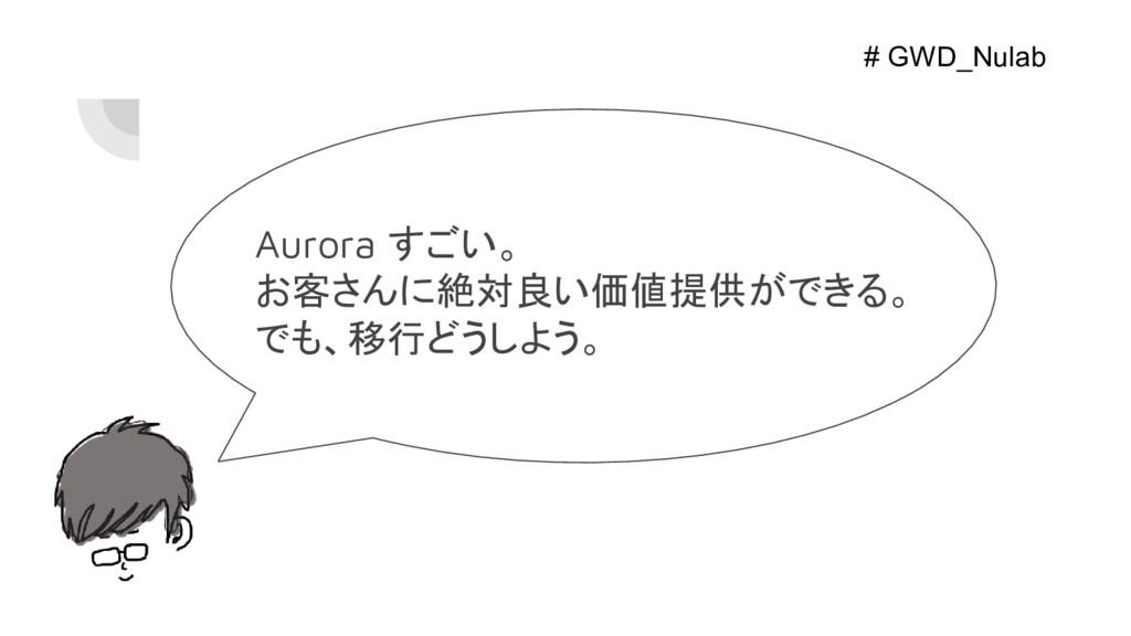 Aurora すごい。 お客さんに絶対良い価値提供ができる。 でも、移行どうしよう。 # GW...