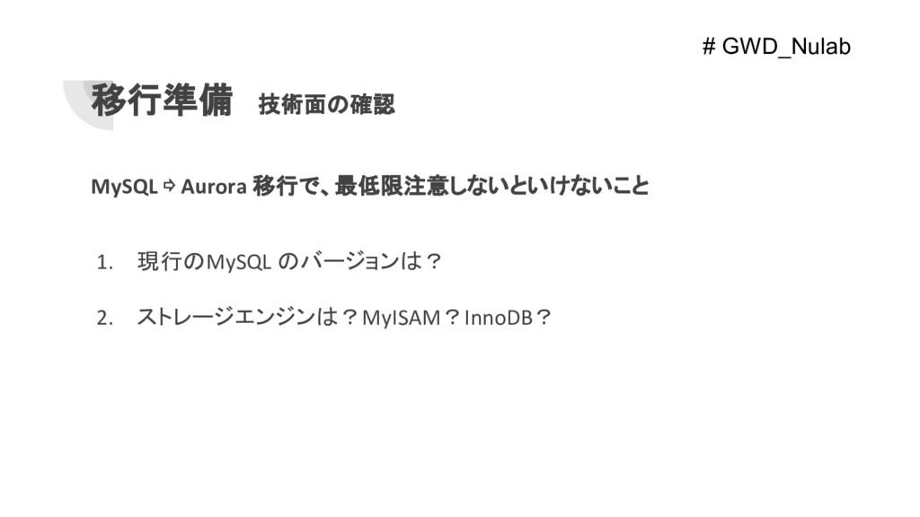移行準備 技術面の確認 MySQL ⇨ Aurora 移行で、最低限注意しないといけないこと ...