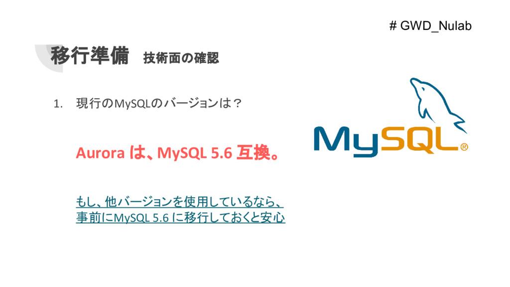 移行準備 技術面の確認 1. 現行のMySQLのバージョンは? Aurora は、MySQL ...