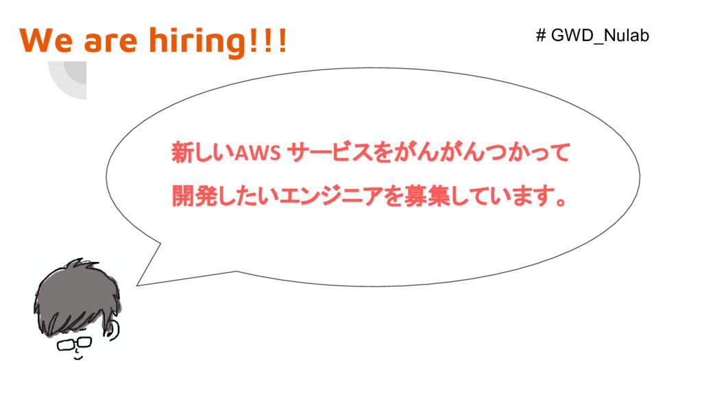新しいAWS サービスをがんがんつかって 開発したいエンジニアを募集しています。 We are...