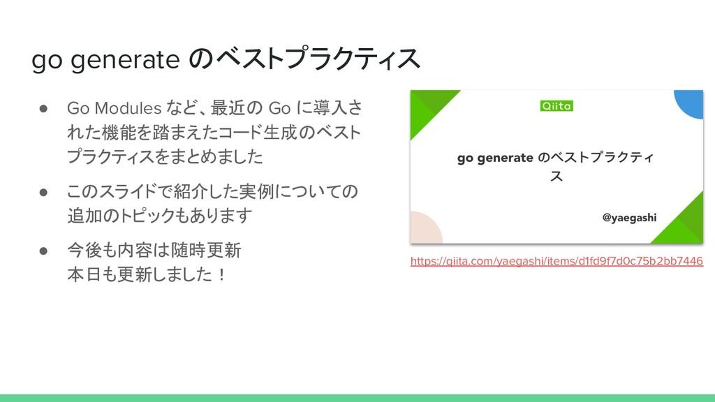 go generate のベストプラクティス ● Go Modules など、最近の Go に...