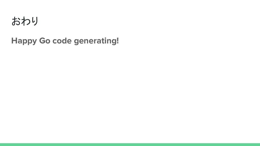 おわり Happy Go code generating!