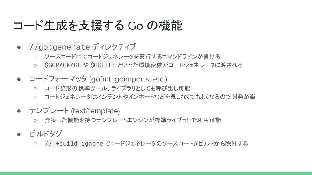 コード生成を支援する Go の機能 ● //go:generate ディレクティブ ○ ソース...