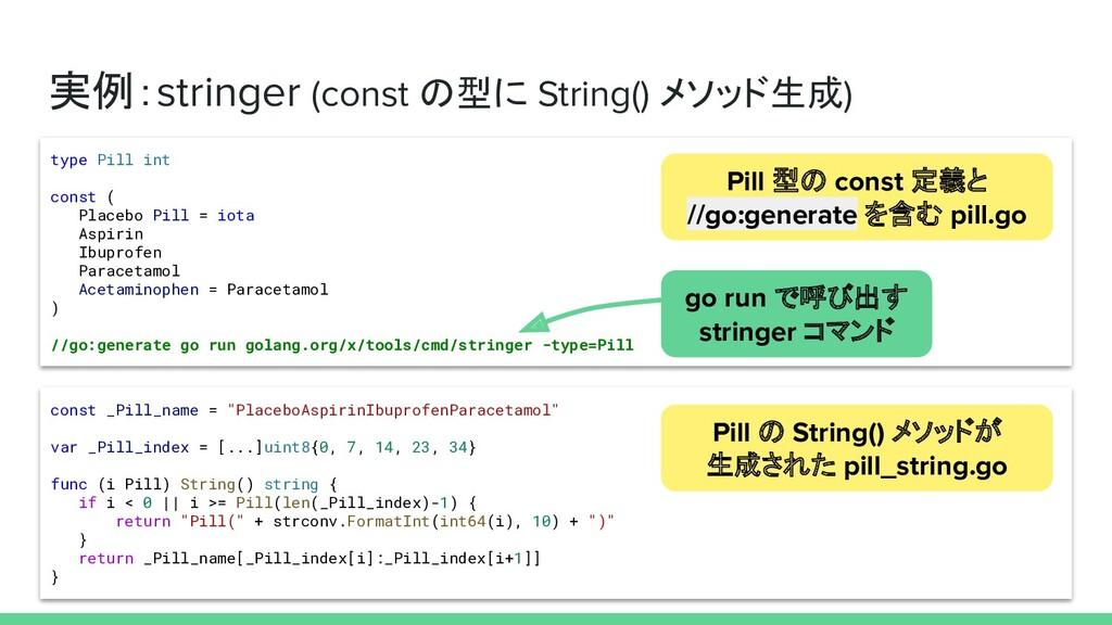 実例:stringer (const の型に String() メソッド生成) const _...