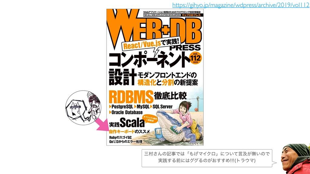 https://gihyo.jp/magazine/wdpress/archive/2019/...