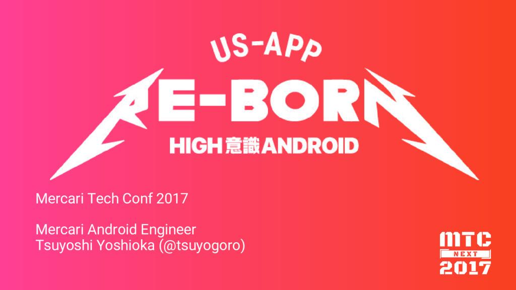 Mercari Tech Conf 2017 Mercari Android Engineer...