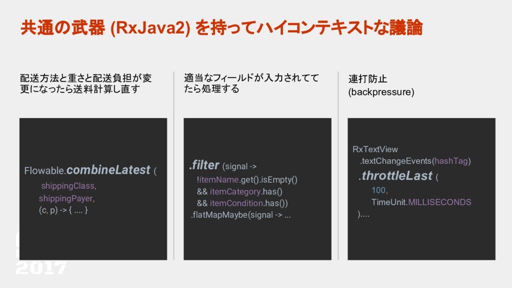 共通の武器 (RxJava2) を持ってハイコンテキストな議論 配送方法と重さと配送負担が変 ...