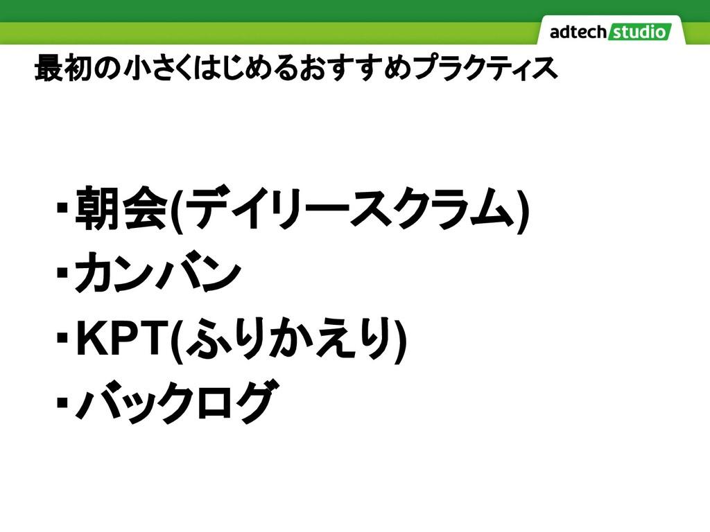 ・朝会(デイリースクラム) ・カンバン ・KPT(ふりかえり) ・バックログ 最初の小さくはじ...