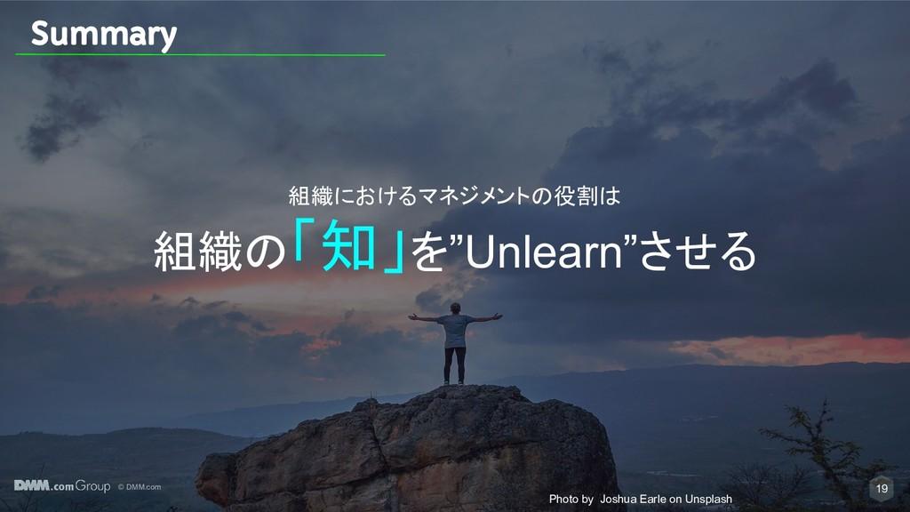"""© DMM.com 組織におけるマネジメントの役割は 組織の「知」を""""Unlearn""""させる ..."""