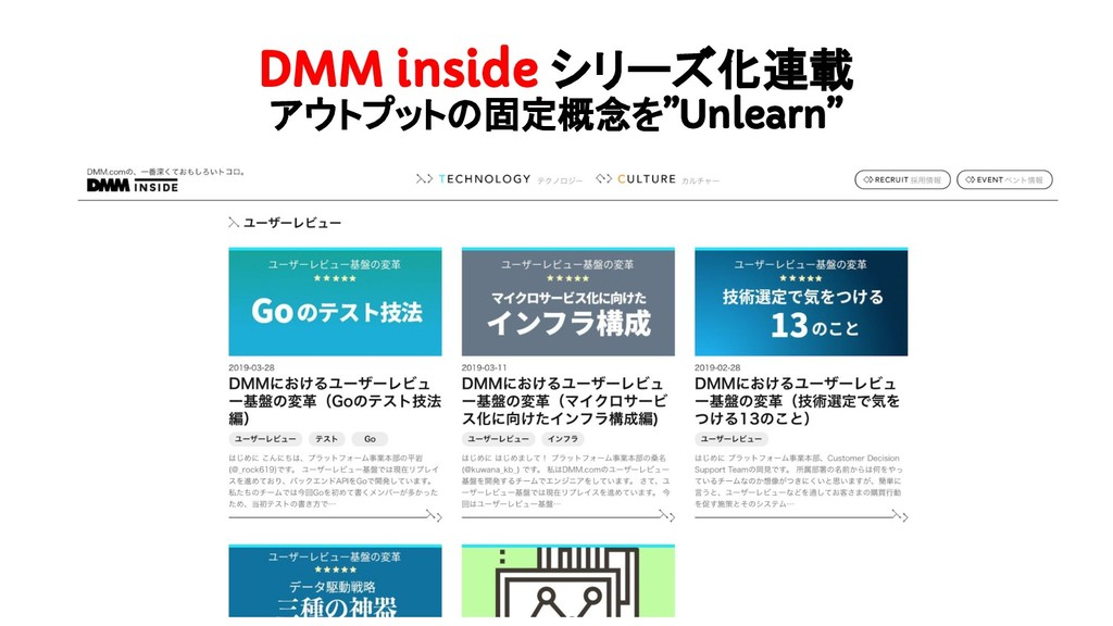 "DMM inside シリーズ化連載 アウトプットの固定概念を""Unlearn"""