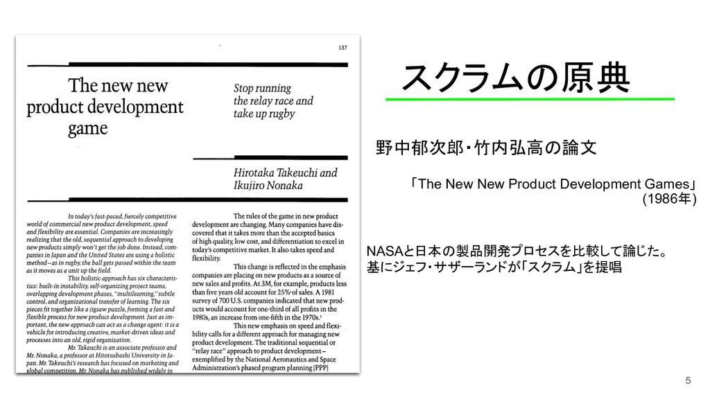 スクラムの原典 野中郁次郎・竹内弘高の論文 「The New New Product Deve...