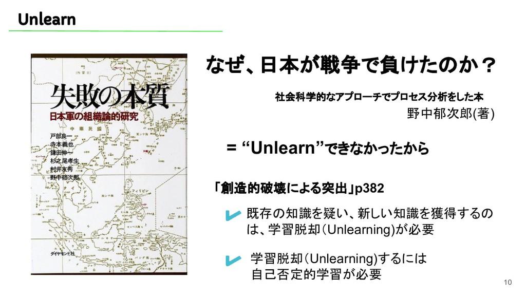 Unlearn なぜ、日本が戦争で負けたのか? 社会科学的なアプローチでプロセス分析をした本 ...