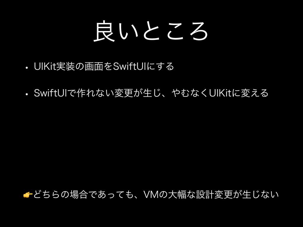 ྑ͍ͱ͜Ζ w 6*,JU࣮ͷը໘Λ4XJGU6*ʹ͢Δ w 4XJGU6*Ͱ࡞Εͳ͍มߋ...