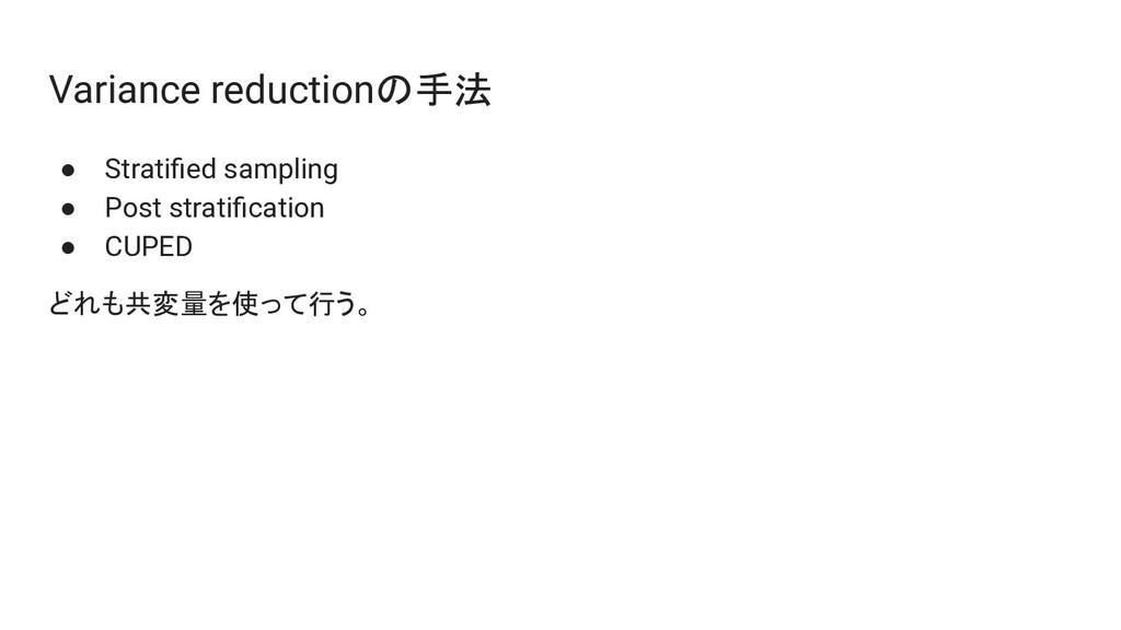 Variance reductionの手法 ● Stratified sampling ● Po...