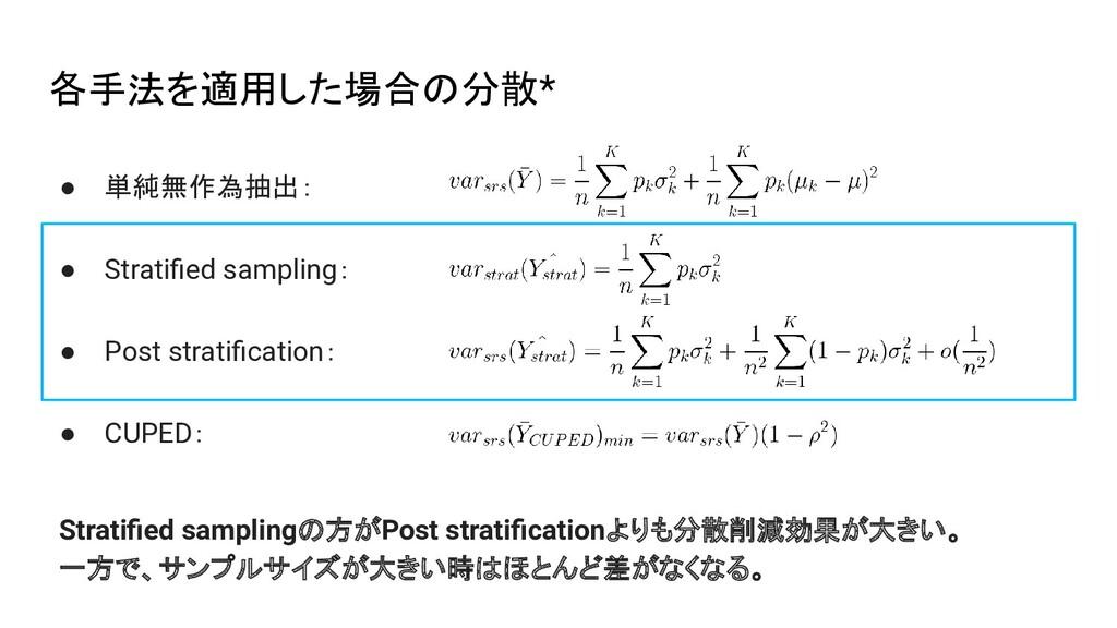 各手法を適用した場合の分散* ● 単純無作為抽出: ● Stratified sampling:...
