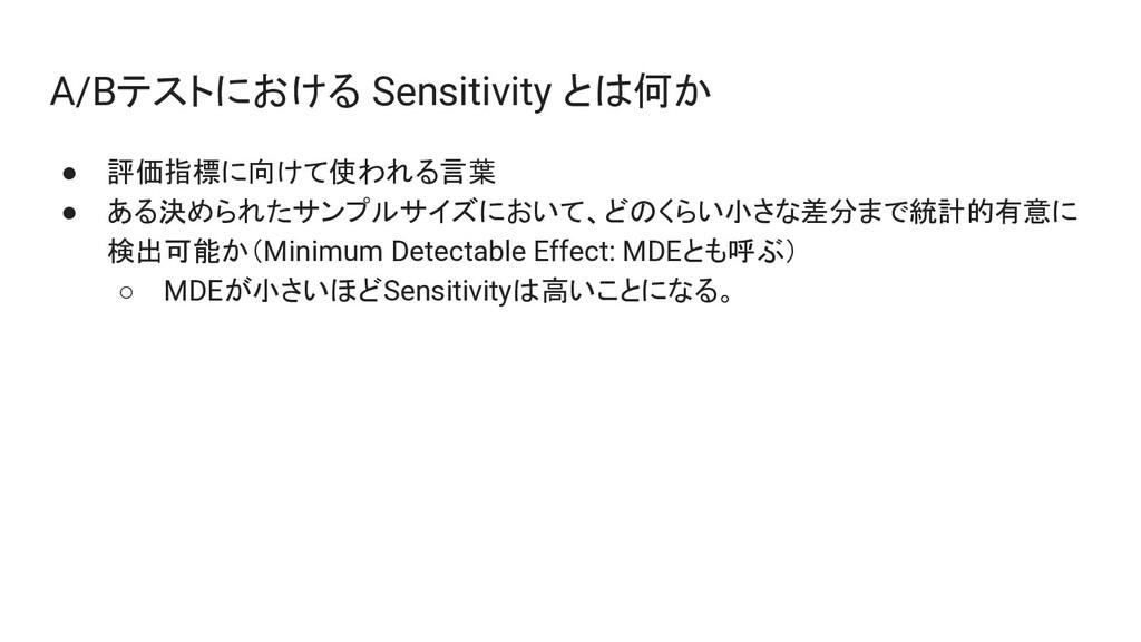 A/Bテストにおける Sensitivity とは何か ● 評価指標に向けて使われる言葉 ● ...