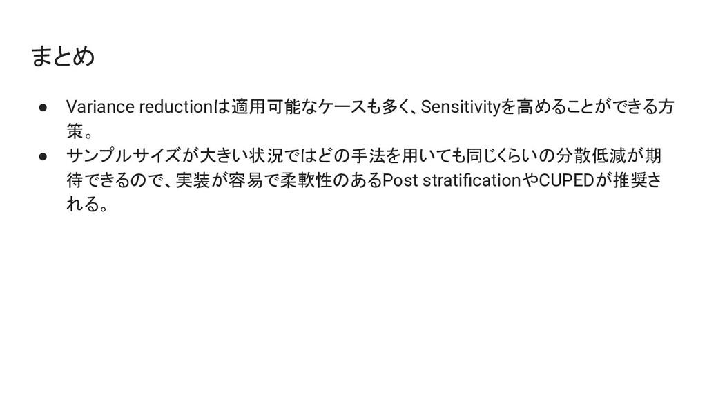 まとめ ● Variance reductionは適用可能なケースも多く、Sensitivit...