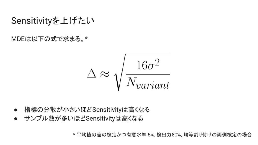 Sensitivityを上げたい MDEは以下の式で求まる。* * 平均値の差の検定かつ有意水...