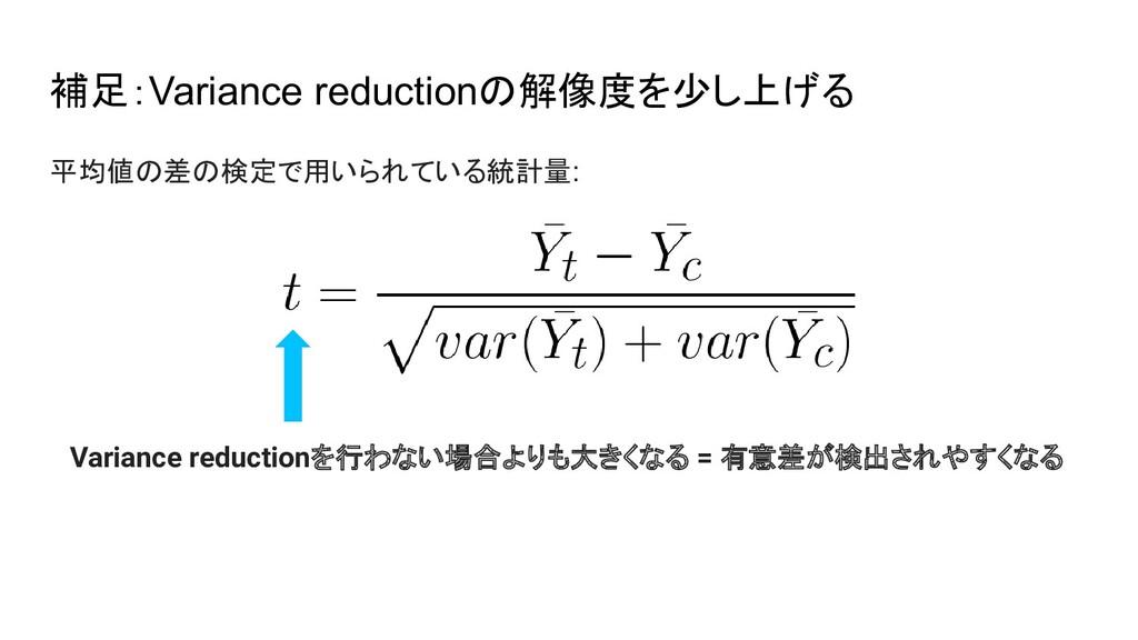 補足:Variance reductionの解像度を少し上げる 平均値の差の検定で用いられてい...